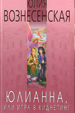 Julianna book 1