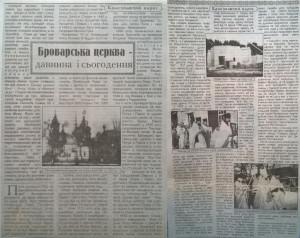 016-Броварская церковь - давность и современность - стр-1-2